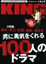 KING (キング) 2008年 04月号 [雑誌]