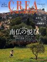 CREA TRAVELLER (クレア トラベラー) 2010年 07月号 [雑誌]