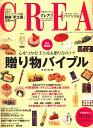 CREA (クレア) 2008年 08月号 [雑誌]
