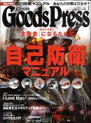 Goods Press (���å��ץ쥹) 2009ǯ 01��� [����]