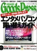Goods Press (���å��ץ쥹) 2008ǯ 03��� [����]