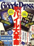 Goods Press (���å��ץ쥹) 2010ǯ 04��� [����]