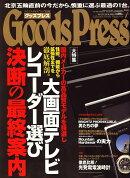Goods Press (���å��ץ쥹) 2008ǯ 07��� [����]