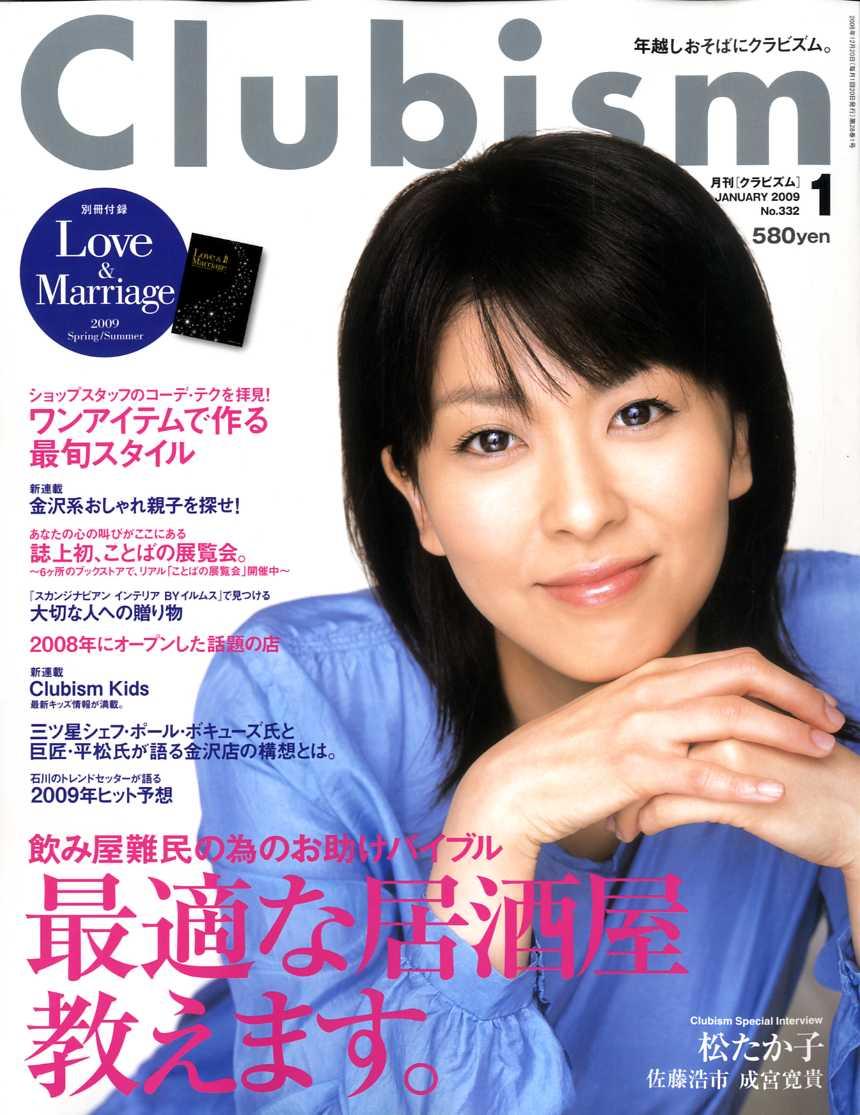 Clubism 2009年01月号