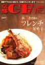 京都 CF (シーエフ) 2009年 07月号 [雑誌]