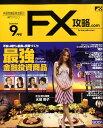 月刊 FX (エフエックス) 攻略.com (ドットコム) 2009年 09月号 [雑誌]