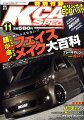 K-CAR (Kカー) スペシャル 2010年 11月号 [雑誌]
