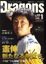月刊 Dragons (ドラゴンズ) 2009年 01月号 [雑誌]
