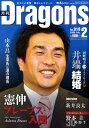 月刊 Dragons (ドラゴンズ) 2009年 02月号 [雑誌]