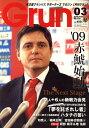 月刊 GRUN (グラン) 2009年 03月号 [雑誌]