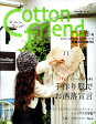 Cotton friend (コットンフレンド) 2008年 12月号 [雑誌]