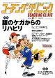 COACHING CLINIC (コーチング・クリニック) 2010年 03月号 [雑誌]