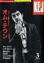 コリア エンタテインメント ジャーナル 2009年 03月号 [雑誌]