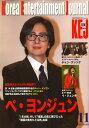 コリア エンタテインメント ジャーナル 2009年 11月号 [雑誌]