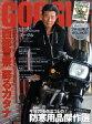 GOGGLE (ゴーグル) 2010年 01月号 [雑誌]
