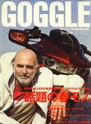 GOGGLE (��������) 2008ǯ 05��� [����]
