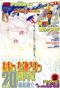 月刊 アフタヌーン 2008年 11月号 [雑誌]