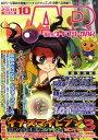 コードフリークAR (エーアール) 2010年 10月号 [雑誌]