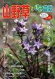 山野草とミニ盆栽 2008年 11月号 [雑誌]