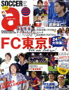 SOCCER ai (サッカーアイ) 2010年 10月号 [雑誌]
