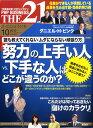 THE 21 (ざ・にじゅういち) 2010年 10月号 [雑誌]