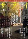 サライ 2010年 10月号 [雑誌]