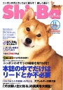 Shi-Ba (シーバ) 2010年 11月号 [雑誌]