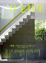 新建築 住宅特集 2010年 09月号 [雑誌]