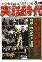 実話時代BULL (ブル) 2009年 03月号 [雑誌]