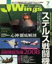 J Wings (ジェイウイング) 2008年 07月号 [雑誌]