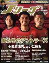 Jリーグサッカーキング 2010年 10月号 [雑誌]