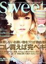 sweet (スウィート) 2010年 05月号 [雑誌]