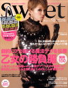 sweet (スウィート) 2010年 10月号 [雑誌]
