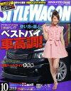 STYLE WAGON 2010年 10月号 [雑誌]