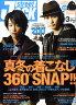 street Jack (ストリートジャック) 2010年 03月号 [雑誌]