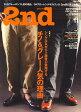 2nd (セカンド) 2008年 11月号 [雑誌]