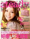 Steady. (ステディ) 2010年 10月号 [雑誌]