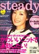 Steady. (ステディ) 2007年 12月号 [雑誌]