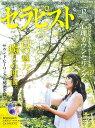 セラピスト 2010年 12月号 [雑誌]