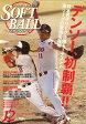 SOFT BALL MAGAZINE (ソフトボールマガジン) 2007年 12月号 [雑誌]