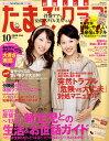 たまごクラブ 2008年 10月号 [雑誌]