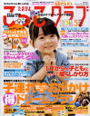 たまひよこっこクラブ 2009年 05月号 [雑誌]
