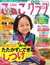 たまひよこっこクラブ 2010年 10月号 [雑誌]