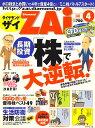 ダイヤモンド ZAi (ザイ) 2009年 04月号 [雑誌]
