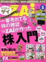 【送料無料】ダイヤモンド ZAi (ザイ) 2010年 05月号 [雑誌]