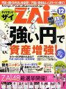 ダイヤモンド ZAi (ザイ) 2010年 12月号 [雑誌]