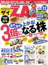 【送料無料】ダイヤモンド ZAi (ザイ) 2009年 12月号 [雑誌]