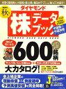 ダイヤモンド「株」データブック 2009年 [雑誌]