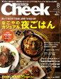 Cheek (チーク) 2010年 08月号 [雑誌]