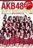 AKB48 薬師寺奉納公演2010 『夢の花びらたち』 2010年 11月号 [雑誌]
